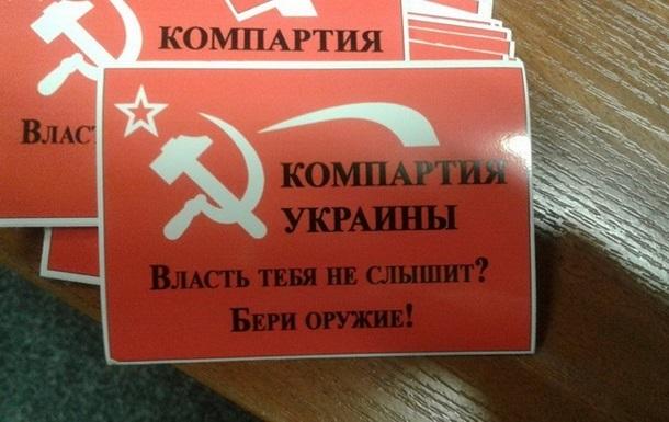 Киберполиция пришла с обыском в столичный офис КПУ