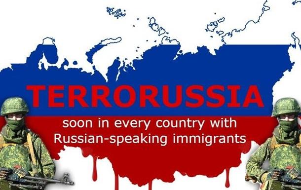 Що у РФ на порядку денному?