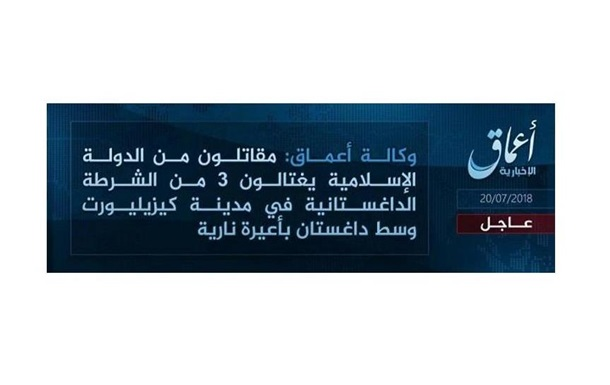 Росія. ІДІЛ. Теракт в Дагестані