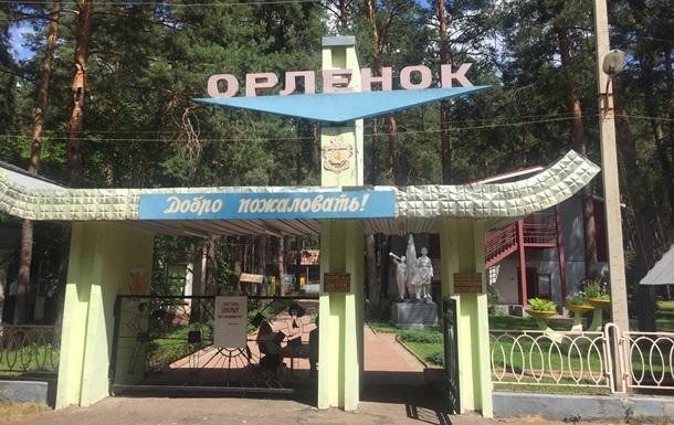 Табір Орлятко під Слов янськом закрили на 10 днів