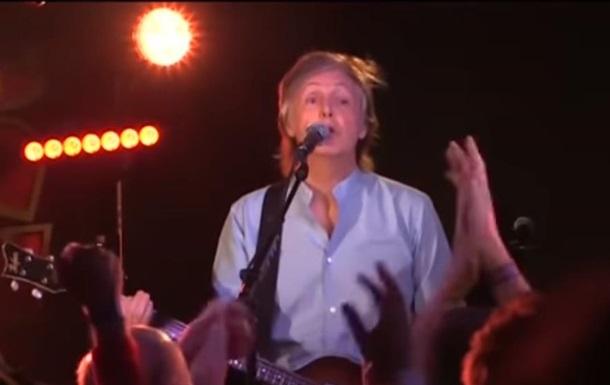 Пол Маккартни устроил  секретный  концерт