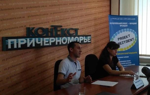 В Одессе представили проект   Народный Президент