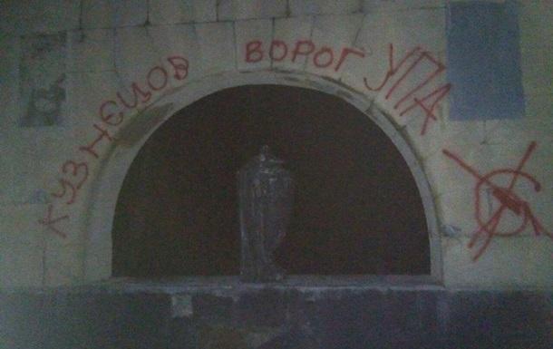 У Львові знову розмалювали могилу Кузнєцова