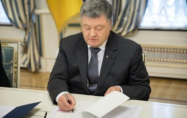 Порошенко підписав останній закон про Антикорсуд