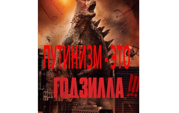 Письмо казака Кравчуку:  Путин во главе КГБ это  ГОДЗИЛЛА! Кравчук - Нэо!