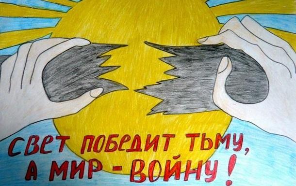 Войне придёт конец, когда за мир возьмётся МиР!