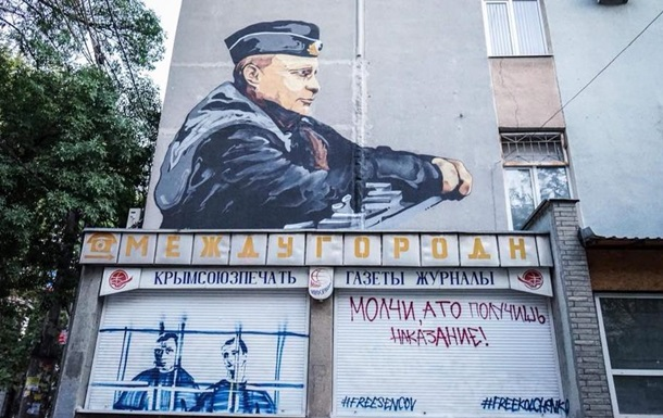 У Криму під муралом з Путіним з явилися зображення Сенцова і Кольченка