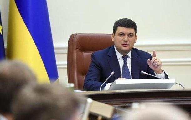 Гройсман заявив про  виявлення ворогів  в Укрзалізниці
