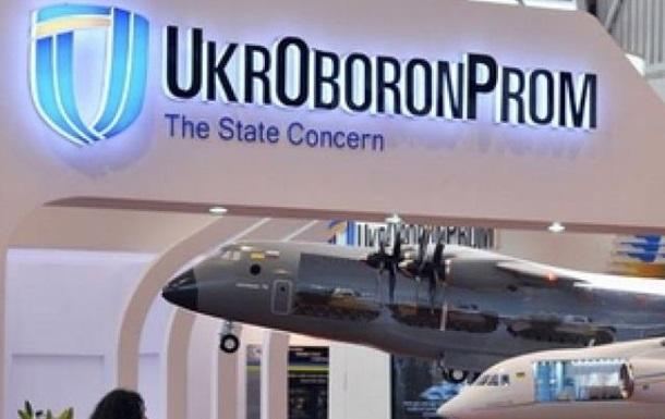 Укроборонпром створить п ять груп підприємств