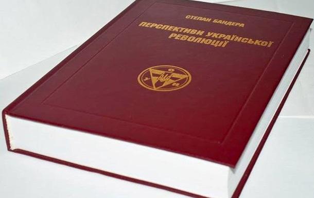 Хто є ворогом Українського Націоналізму в Україні ?