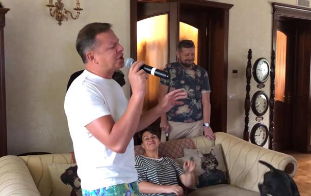 Видео Ляшко, поющего в караоке, стало хитом Сети