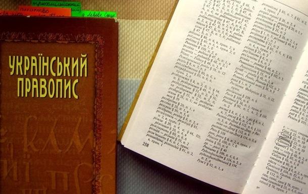 Оприлюднено проект нового українського правопису