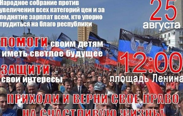 Митинг 25 августа в Донецке!