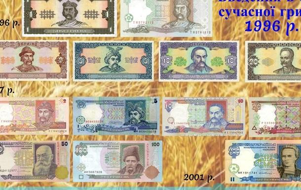 27 лет независимости: приключения гривны за время существования Украины