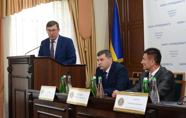Луценко приказал новому прокурору Волыни остановить ввоз  евроблях