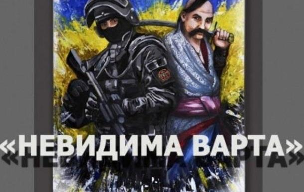У Києві з'явився патріотичний мурал — Лицарі Невидимої варти!