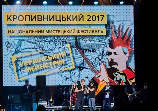 Фестиваль «Кропивницький», або мільйони для культурного «розпилу»