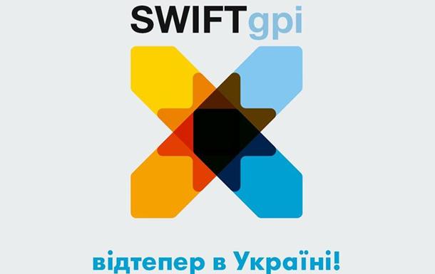 В Україні запрацювала технологія платежів SWIFT gpi