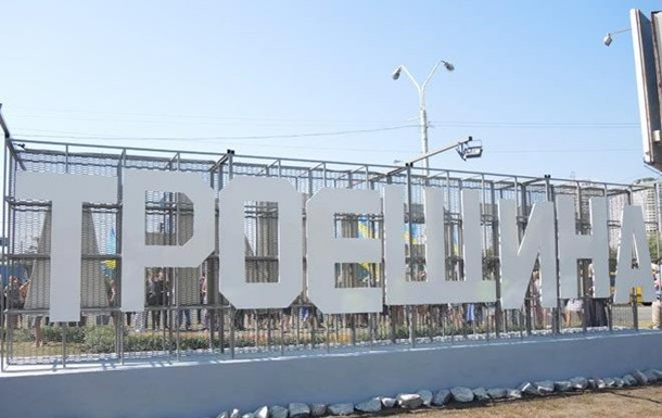 У Києві на проспекті Шухевича встановили знак Троєщина
