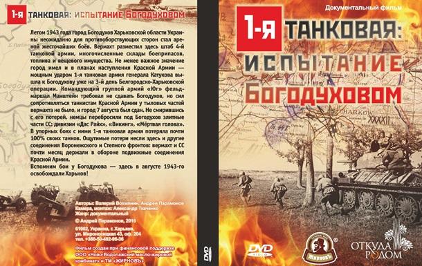 Новый документальный фильм:  1-я танковая: испытание Богодуховом