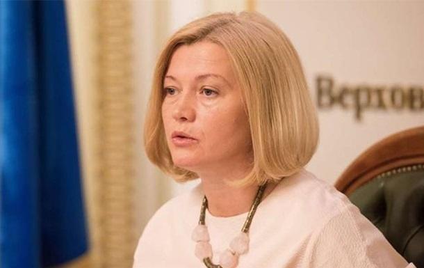 У списку зниклих безвісти на Донбасі 294 людини - Геращенко