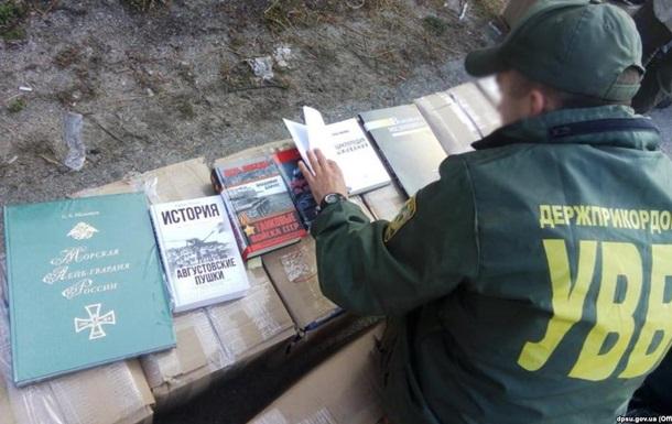 На кордоні затримали півтонни російських книг