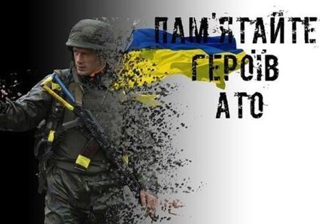 День пам'яті загиблих захисників України:  час перейти від слів до діла