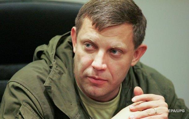Захарченко взорвали в центре  Донецка
