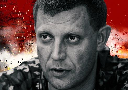 Смерть Александра Захарченко. Передел власти или же денежные мотивы?