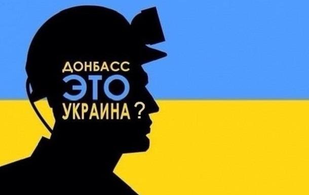 Донбасс – это Украина?