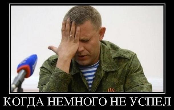 Когда немного не успел: раскрыта тайна смерти Захарченко