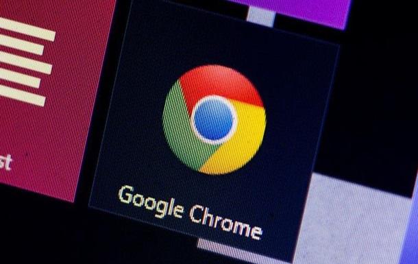 Google Chrome изменит внешний вид