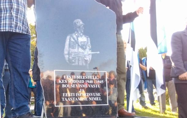 В Естонії встановили пам ятний знак колишнім есесівцям