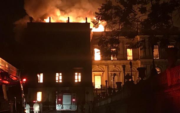 ВБразилии сгорел 200-летний музей страны— никто непострадал, кроме экспонатов