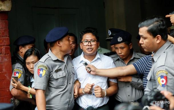 В Мьянме двух журналистов Reuters приговорили к семи годам тюрьмы