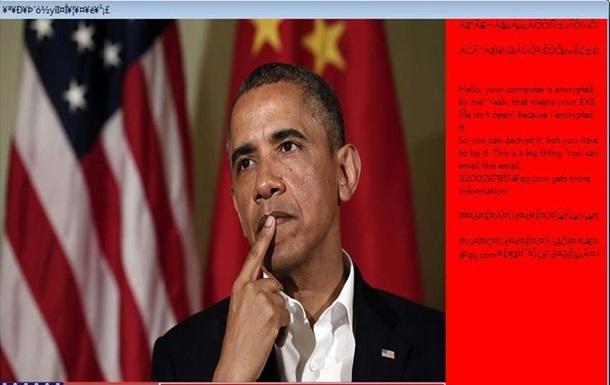 Виявлено  вірус Обами , який відключає антивіруси