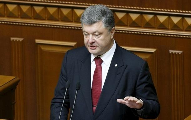 Порошенко пояснив Раді пропозиції щодо Конституції