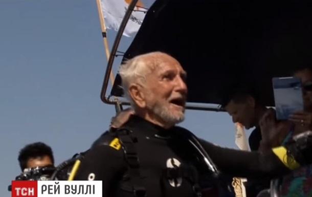 Найстаріший аквалангіст встановив новий рекорд