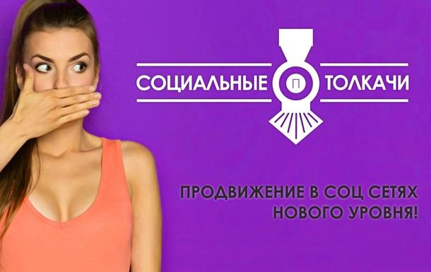 SMM Днепр - Социальные толкачи