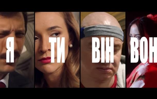 Вышел трейлер новой украинской комедии с Зеленским