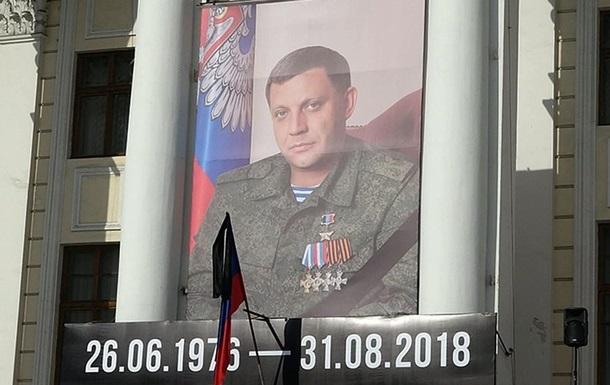 Правда о смерти Захарченко
