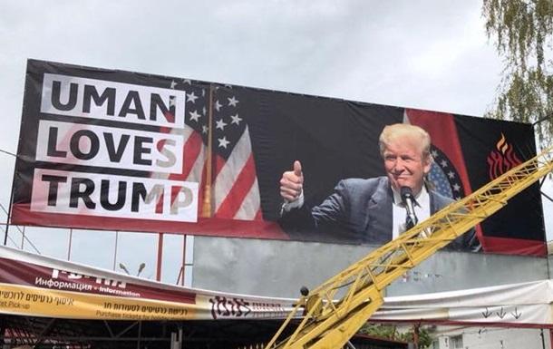 Паломники установили баннер Умань любит Трампа