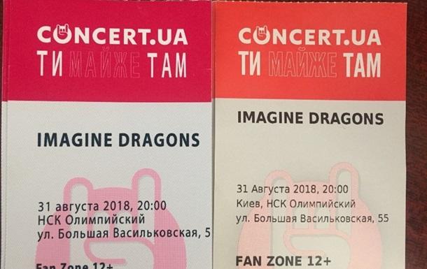 Встановлено особи, які продавали фальшиві квитки на Imagine Dragons