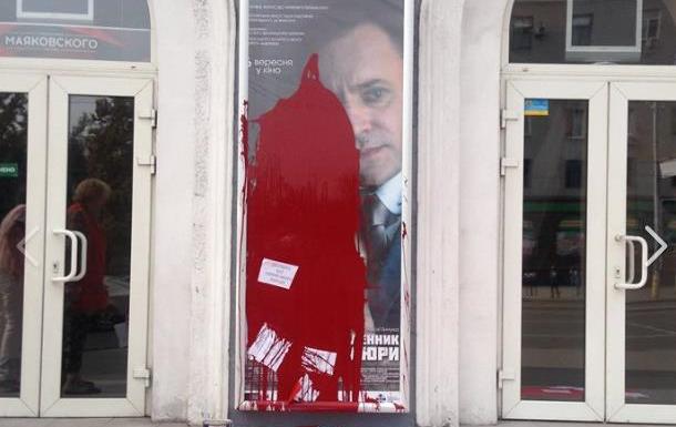 ВЗапорожье повредили афиши фильма оПетлюре