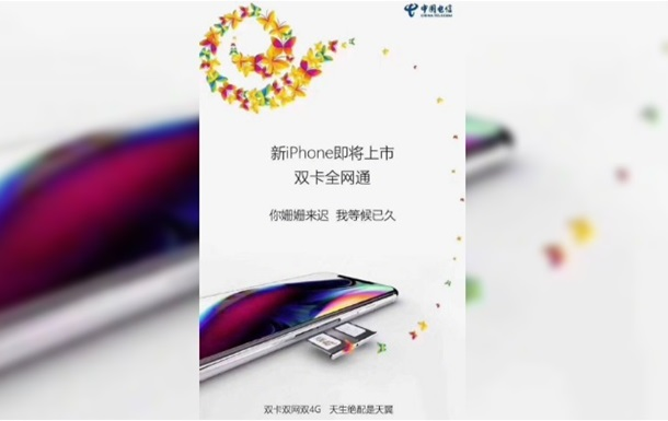 Реклама підтвердила дві SIM-карти в новому iPhone