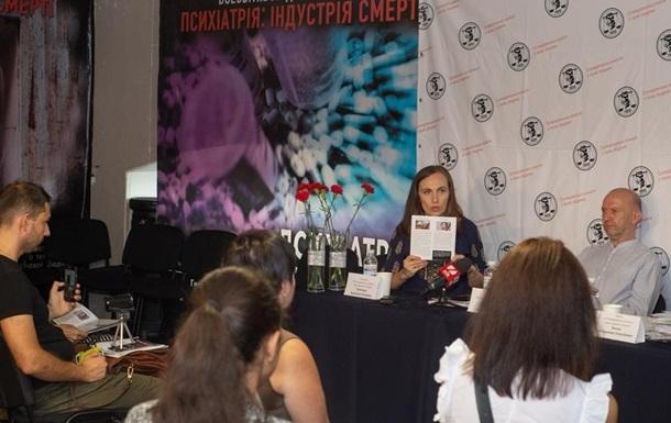 Психиатрия: индустрия смерти. Официальное открытие выставки в Киеве