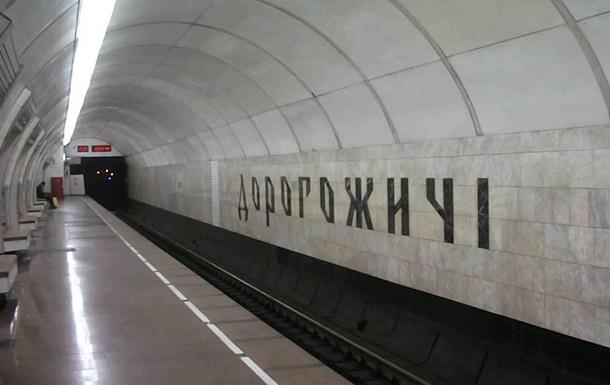 У Києві  замінували  станцію метро Дорогожичі
