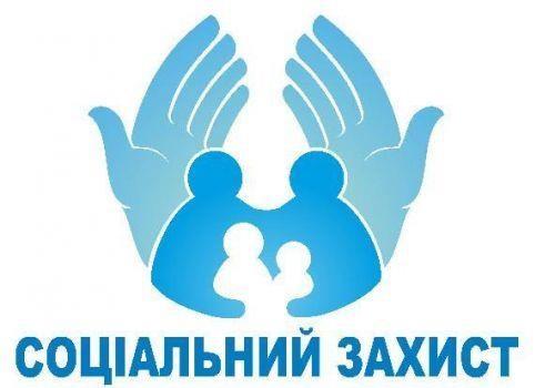 Соціальний захист українських пенсіонерів