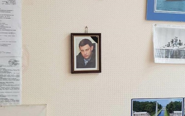 Работник Одесской моракадемии повесил на стену портрет Захарченко