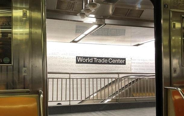 Під Всесвітнім торговим центром в Нью-Йорку знову відкрито метро